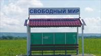 Невинномысск - море. 4 день