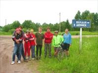 Вело прогулка к истокам Волги